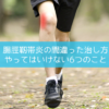 腸脛靭帯炎の間違った治し方|やってはいけない6つのこと