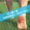 足の裏が痛い!足底筋膜炎・足底腱膜炎の3つ原因と症状