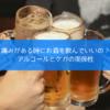 痛みがある時にお酒を飲んでいいの?アルコールとケガの関係性