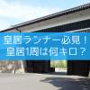 皇居1周の距離は何キロ?【皇居ランナー必見!】
