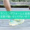 【ランニングフォームと足首】足首が固いといけないの?